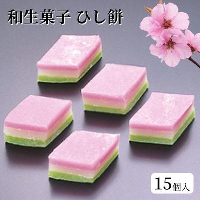 和生菓子 ひし餅[15個]【数量限定品】/ひな祭り