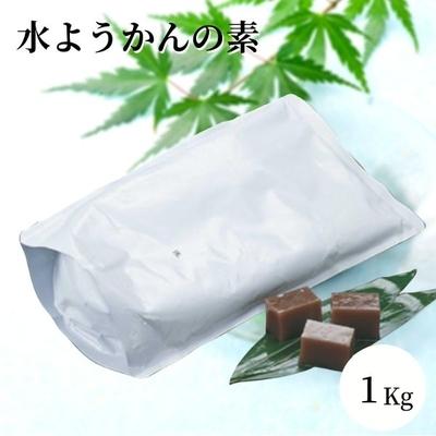 水ようかんの素[1kg]/おうちカフェ