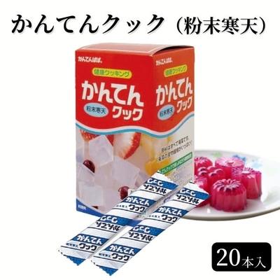 【徳用】かんてんクック[20本入]【お取り寄せ商品】
