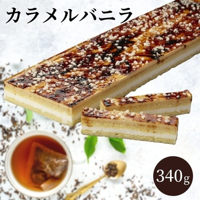 カラメルバニラ[約340g]/冷凍ケーキ