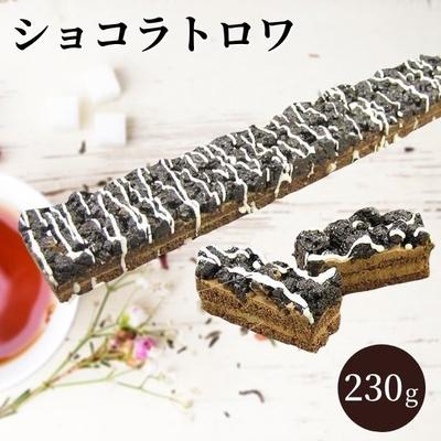 ショコラトロワ[約230g]/チョコレートケーキ/冷凍ケーキ