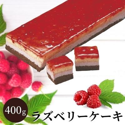 ラズベリーケーキ[約400g]/冷凍ケーキ