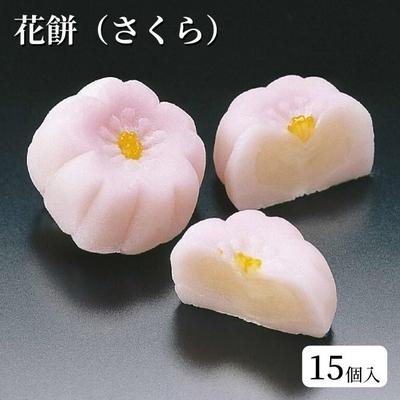 【春季節限定商品】花餅(さくら)[15個入]/前菜/あしらい