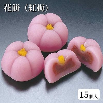 花餅(紅梅)[15個入]/前菜/あしらい