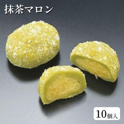 抹茶マロン[10個入]/前菜/オードブル/弁当