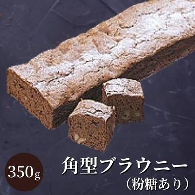 角型ブラウニー(粉糖あり)[約350g]/チョコレートケーキ/冷凍ケーキ