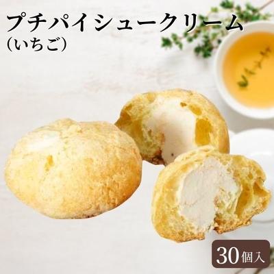 プチパイシュークリーム(いちご)30個入