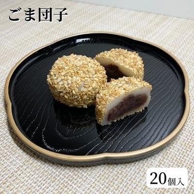 ごま団子[20個入]/ごまだんご/和風デザート/中華デザート