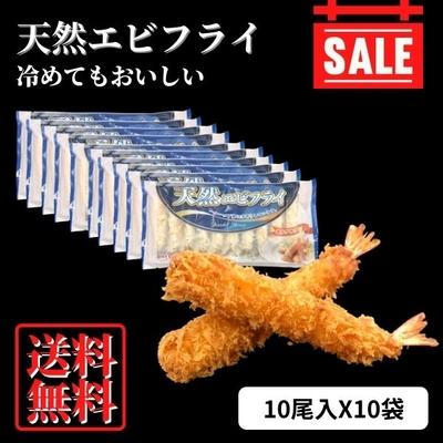【在庫処分セール】天然エビフライ 31/40サイズ 10尾X10Pセット/えびフライ/海老