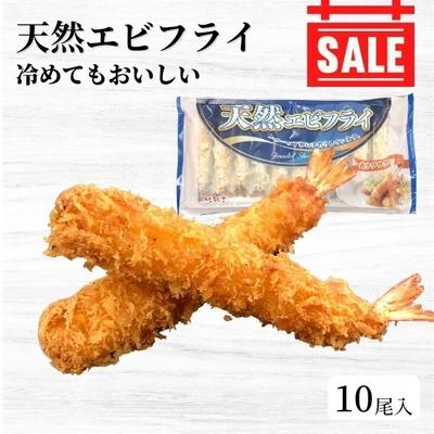 【在庫処分セール】天然エビフライ 31/40サイズ(10尾)/えびフライ/海老