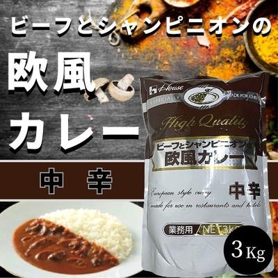 ハウス食品 ビーフとシャンピニオンの欧風カレー 中辛 3Kg【常温】業務用カレー
