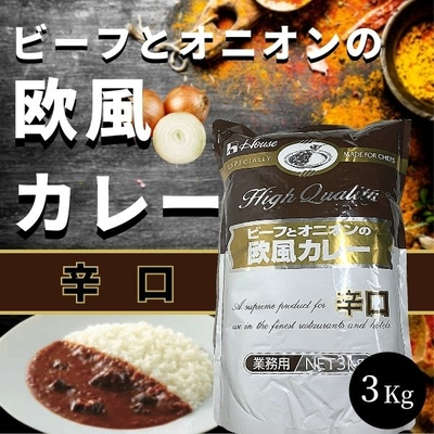 ハウス食品 ビーフとオニオンの欧風カレー 辛口 3Kg【常温】業務用カレー