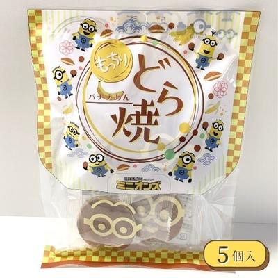 【4/10~新発売】ミニオン もっちりどら焼 バナナあん[5個入り]/2袋まで同梱可能
