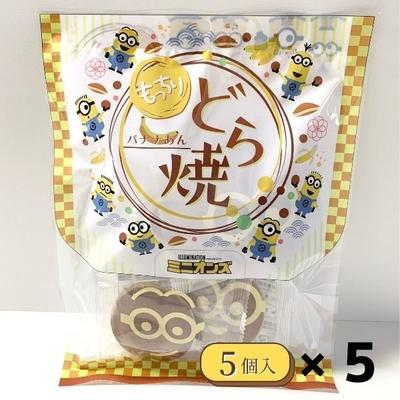 【4/10~新発売】ミニオン もっちりどら焼 バナナあん[5個入り]X5袋