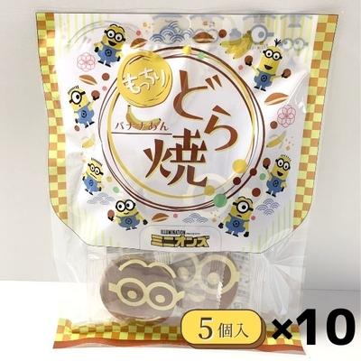 【4/10~新発売】ミニオン もっちりどら焼 バナナあん[5個入り]X10袋