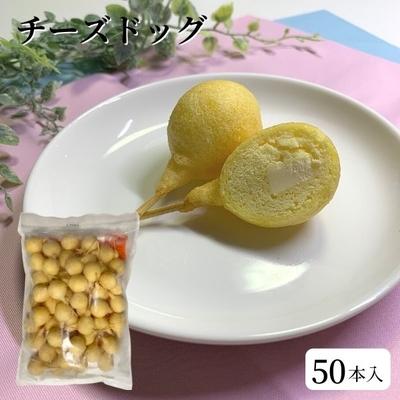 チーズドッグ[50本入]