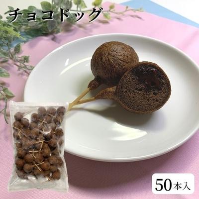 チョコドッグ[50本入]