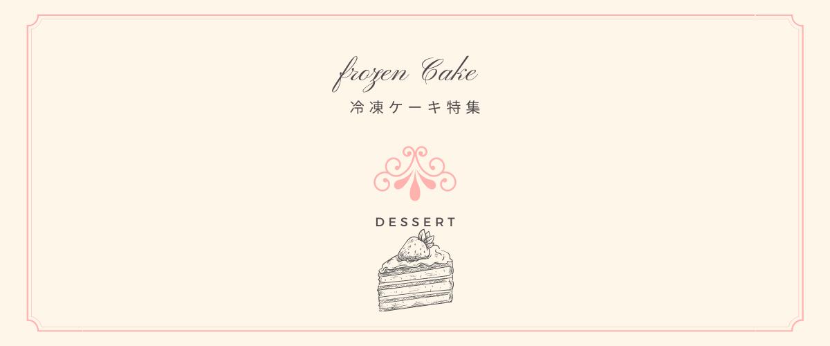 本格派の味!冷凍ケーキ特集
