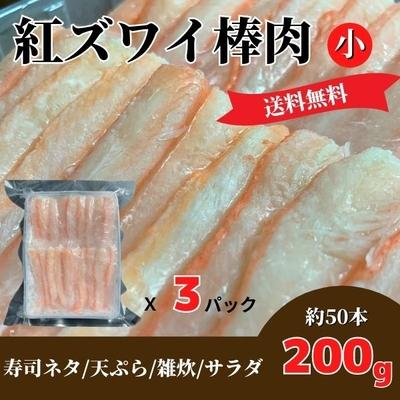 【送料無料・SALE】紅ズワイ棒肉(小)200gX3Pセット【冷凍】蟹足むき身