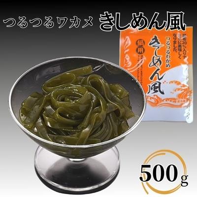 つるつるワカメきし麺風 昆布入り 500g【冷蔵】