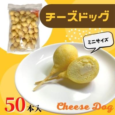 チーズドッグ 50本入 【冷凍】