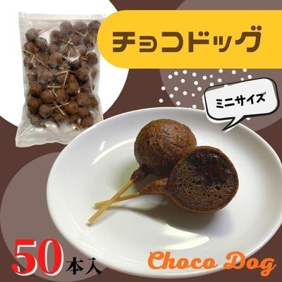 チョコドッグ 50本入【冷凍】