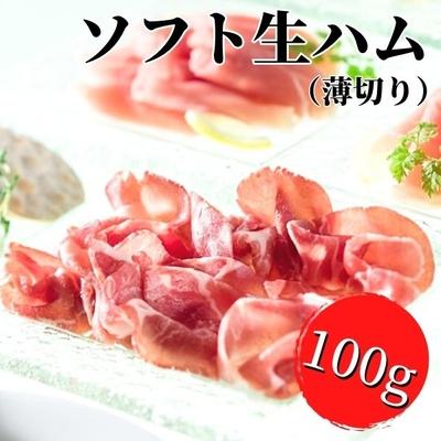 ソフト生ハム[薄切]100g【冷凍】