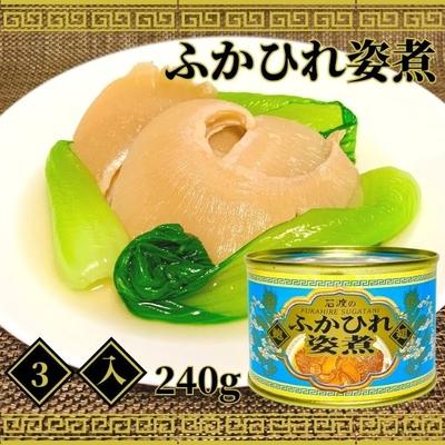 【お取り寄せ商品】ふかひれ姿煮(缶)3入 240g【常温】