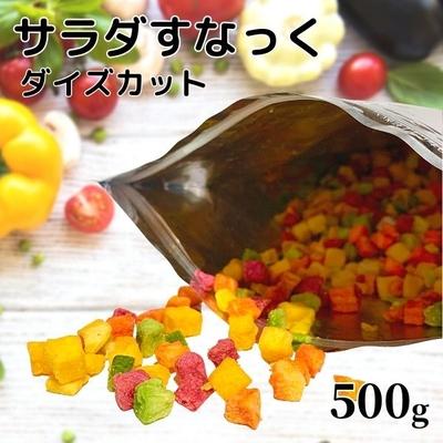 サラダすなっくダイスカット 500g【常温】