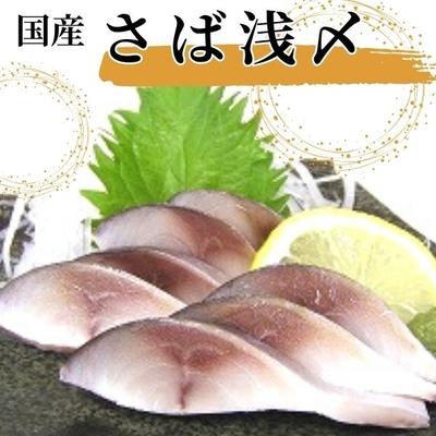 国産さば浅〆 120~140g【冷凍】しめ鯖