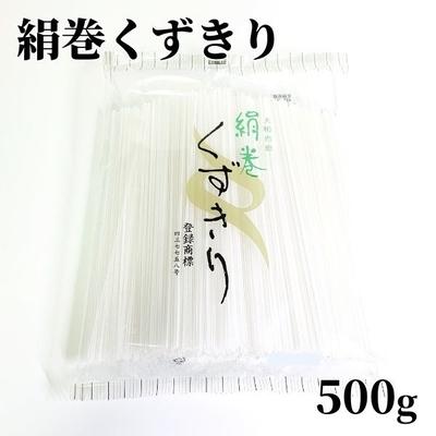 絹巻くずきり 500g【常温】