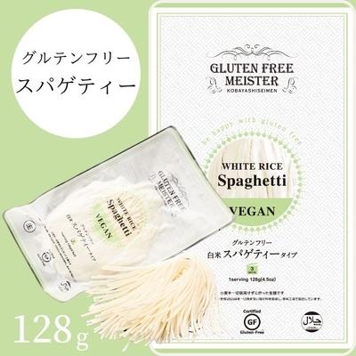 【お取り寄せ商品】グルテンフリースパゲティー 128g【常温】