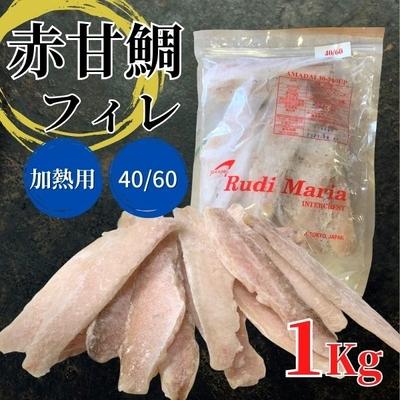【SALE】赤甘鯛フィレ 40/60 1Kg【冷凍】