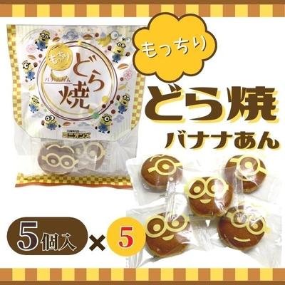 【新発売】ミニオン もっちりどら焼 バナナあん 5個入X5袋【常温】