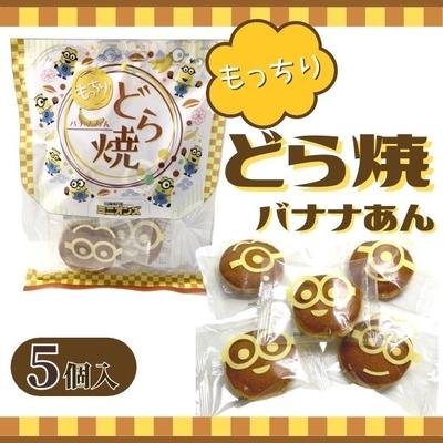 【新発売】ミニオン もっちりどら焼 バナナあん 5個入【常温】2袋まで同梱可能