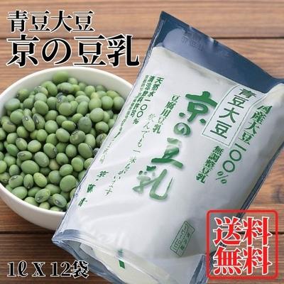 【送料無料】青豆大豆 京の豆乳[1LX12袋]1ケース/手づくり豆腐