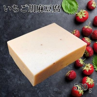 いちご胡麻豆腐 550g【冷凍】