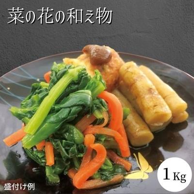 菜の花の和え物 1Kg【冷凍】