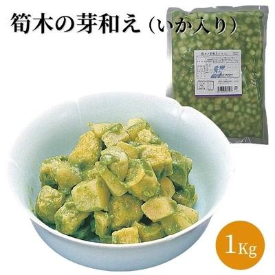 筍木の芽和え(いか入)1Kg【冷凍】