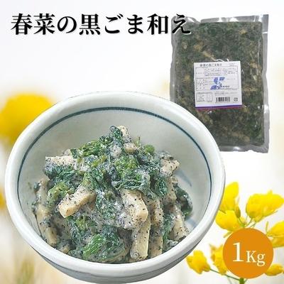 春菜の黒ごま和え 1Kg【冷凍】