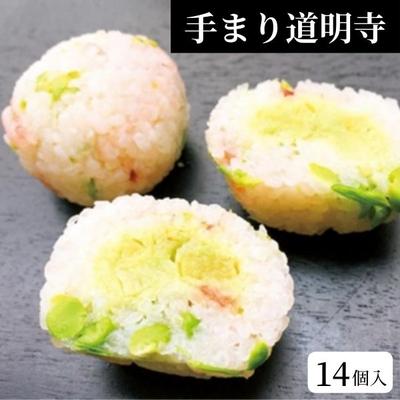 手まり道明寺(筍木の芽和え)14個入【冷凍】