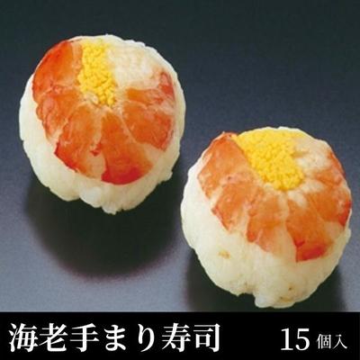 海老手まり寿司 15個入【冷凍】