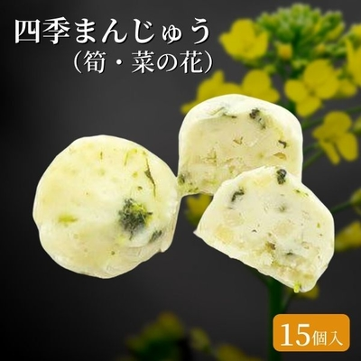 四季万頭(筍・菜の花)15個入【冷凍】