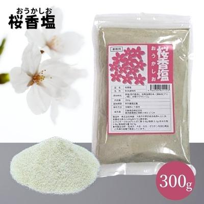 【お取り寄せ商品】桜香塩 300g【常温】