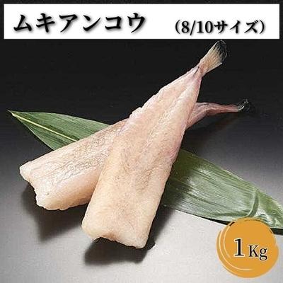 ムキアンコウ 1Kg 8/10【冷凍】