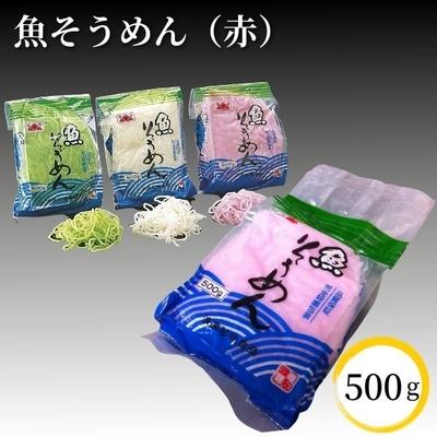 【青:お取り寄せ商品】魚そうめん(赤・青・白)500g【冷蔵】真空パック