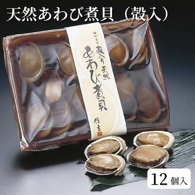 天然あわび煮貝(殻入)12個入【常温】