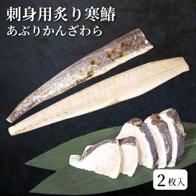 刺身用 炙り寒鰆(あぶりかんざわら)2枚入【冷凍】