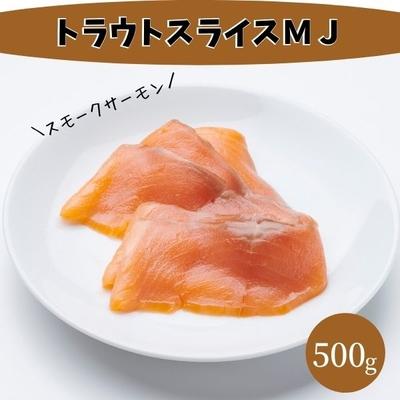 トラウトスライスMJ 500g【冷凍】スモークサーモン