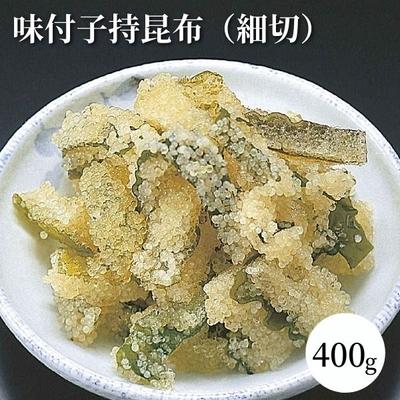 【お取り寄せ商品】味付子持昆布(細切)400g【冷凍】刺身やサラダにも